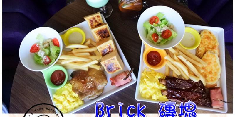 【台南中西區】Brick磚塊★紅磚瓦牆一段老街的記憶.白日早午餐豐盛精美.夜晚酒吧時尚格調.還有下午茶.手拿鬆餅來歇歇吧/正興街/國華街/海安路