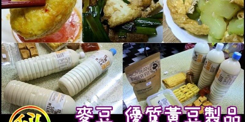 【宅配美食】 麥豆 優質黃豆製品★香噴噴豆類食材料理.多變又美味.媽媽家常味兒/家庭料理/豆類食品