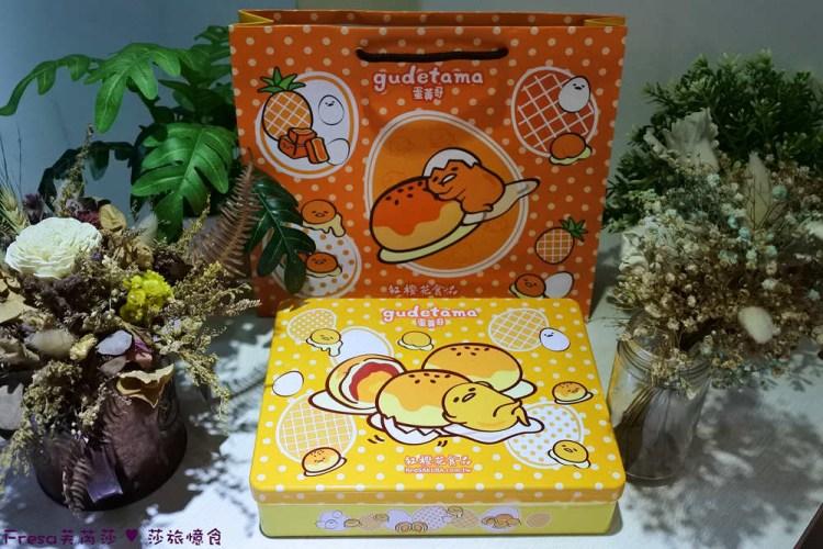 中秋送禮【紅櫻花】蛋黃哥聯名款.超級可愛的懶懶蛋黃哥陪你過中秋│台灣伴手禮
