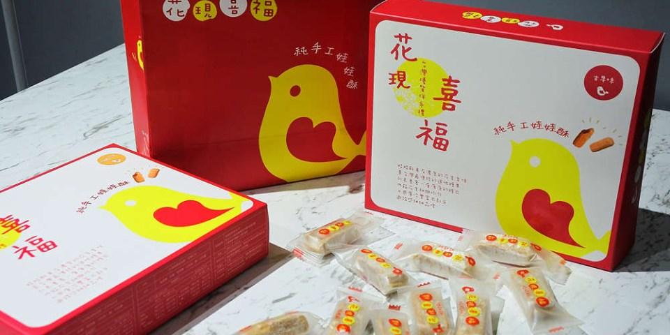 宅配美食【花現喜福】古早味花生娃娃酥+低糖花生娃娃酥.層層薄酥又清甜的聚會點心