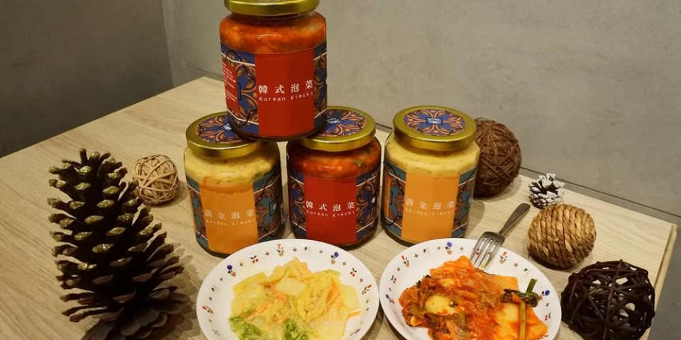 宅配美食【星月大地】韓式泡菜+黃金泡菜.酸辣帶勁.甜香夠味佐餐好夥伴│后里美食