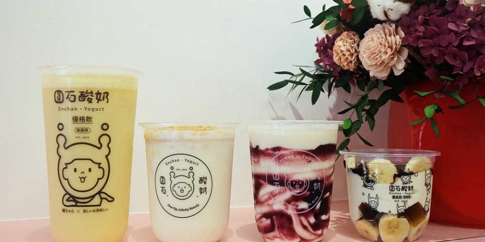台南飲料【圓石酸奶】酸溜滋味優格飲.繽粉漸層超好拍又好喝│中山店│中西區美食