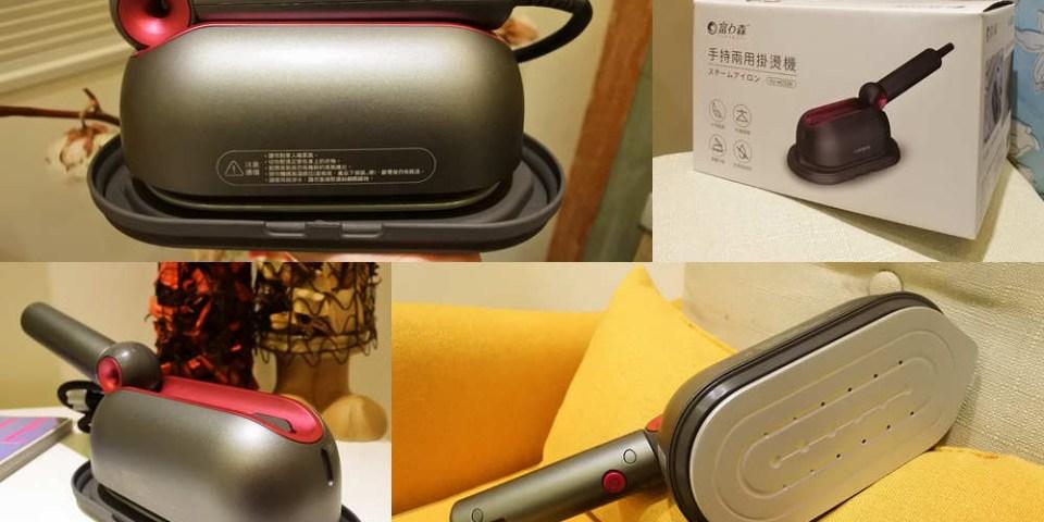 生活家電【富力森】手持兩用掛燙機.小巧美感摺疊便攜.快速燙衣美美約會
