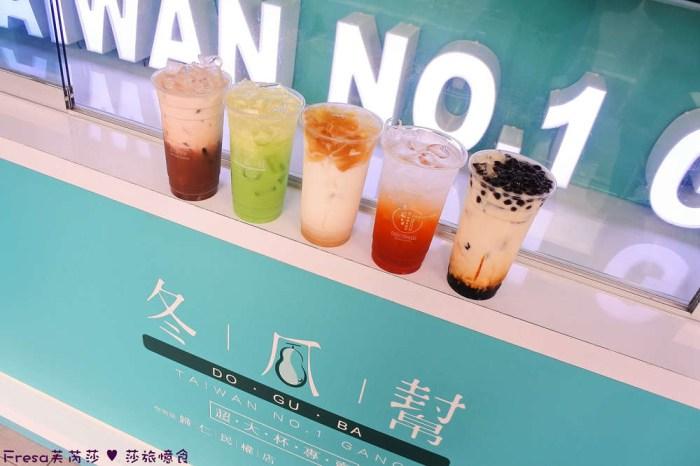 台南飲料【冬瓜幫】歸仁黃昏市場附近.濃郁香甜的冬瓜茶.黑糖鮮奶茶好好喝│歸仁美食