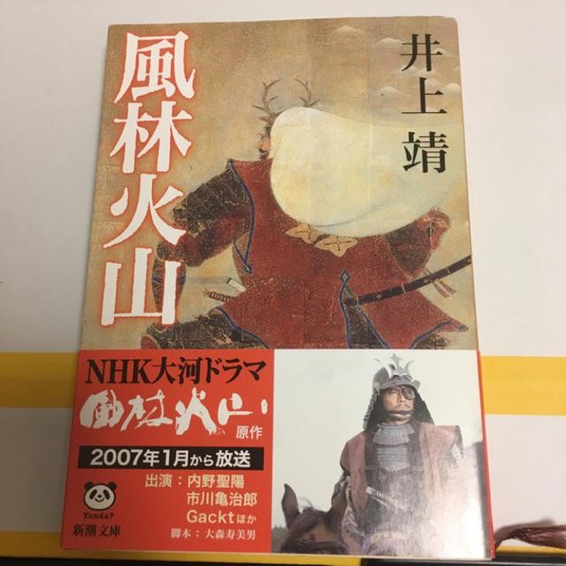 風林火山 井上靖の通販 by ぽんぽ's shop ラクマ