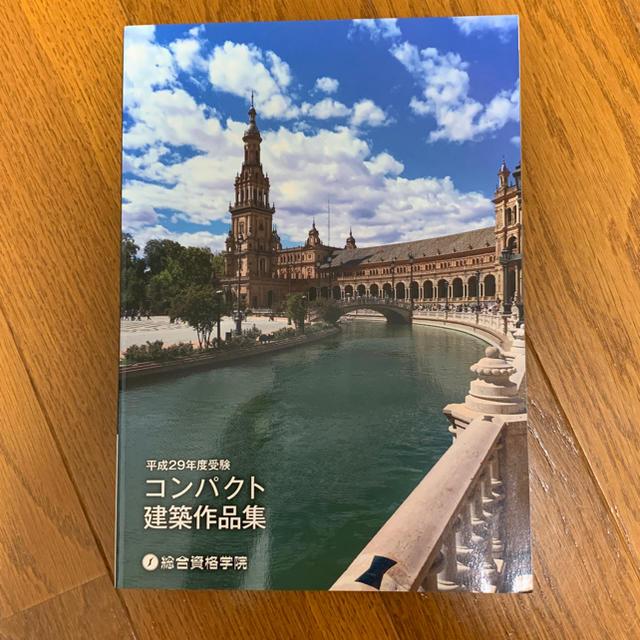 新品☆総合資格☆コンパクト建築作品集の通販 by kou0524's shop ...