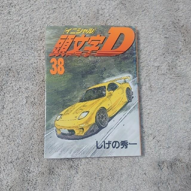 講談社 - INITIAL D 頭文字D イニシャルD 38巻の通販 by NOX's shop ...