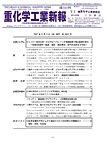 重化学工業新報
