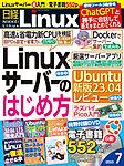 日経Linux(日経リナックス)