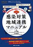 INFECTION CONTROL(インフェクションコントロール)