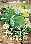 NHK趣味の園芸 やさいの時間