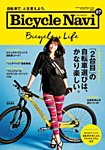 BICYCLE NAVI(バイシクルナビ)