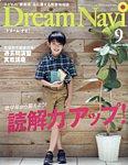 Dream Navi (ドリームナビ)