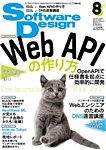 Software Design (ソフトウェアデザイン)