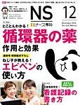 ナース専科(NURSE SENKA)