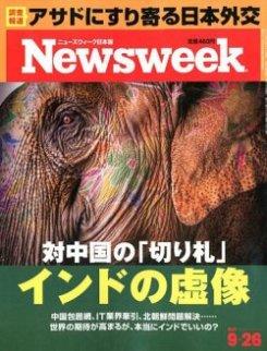 ニューズウィーク日本版 Newsweek Japan 2017年9/26号 (2017年09月20日発売) 表紙