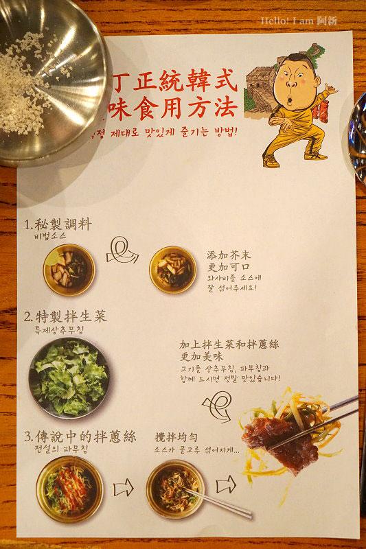 姜虎東烤肉-17