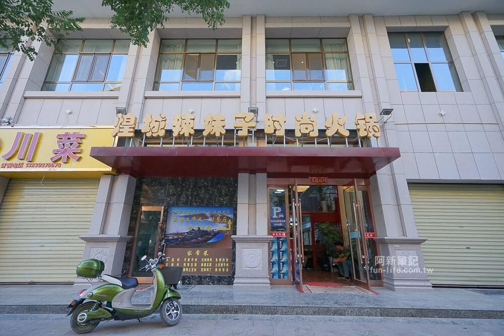 中國青海旅遊-138