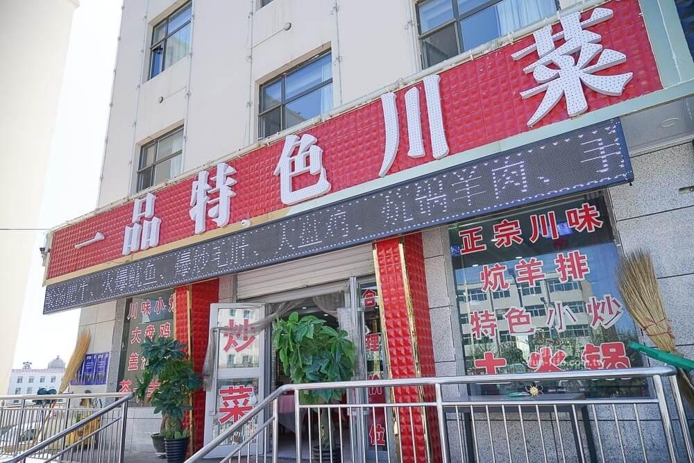 中國青海旅遊-63