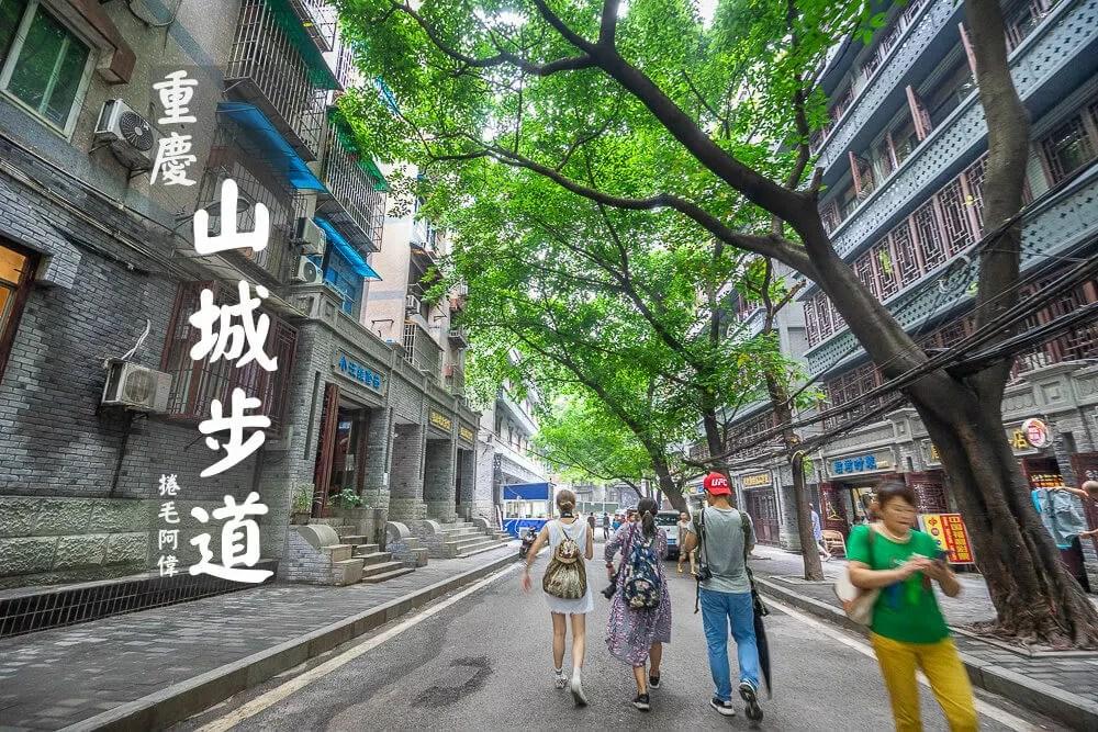 山城步道 重慶最美步道,走入老山城快轉歷史,欣賞文化與長江落日夕陽之美
