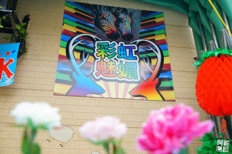 彩虹魅媚甜品屋-08