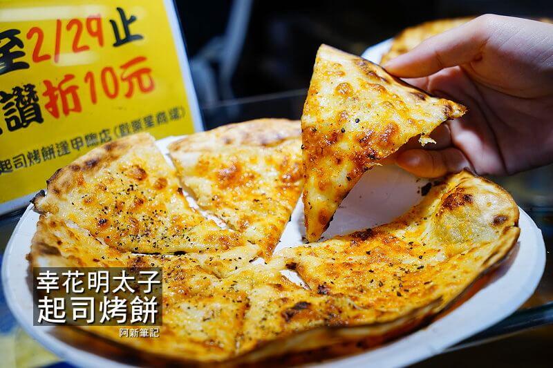 幸花明太子起司烤餅-1