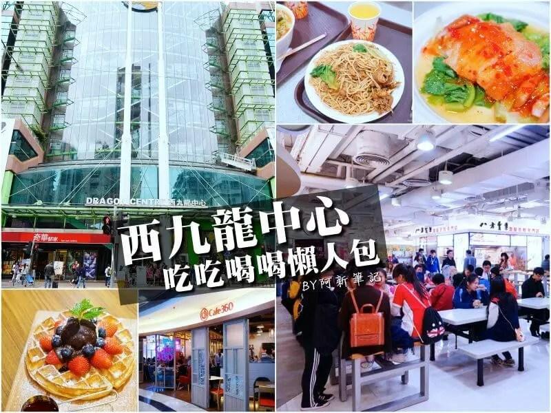 西九龍中心美食-22