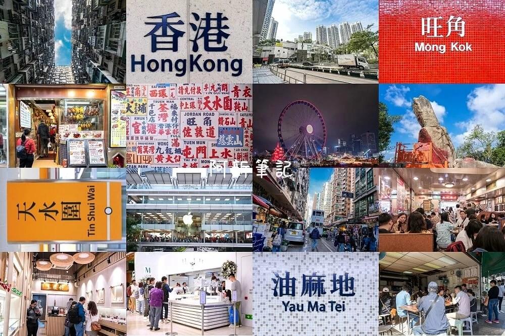 香港,香港旅遊,香港自助,香港自由行,香港旅遊推薦,香港自由行推薦,香港怎麼玩,香港懶人包