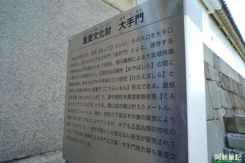 大阪城天守閣-15