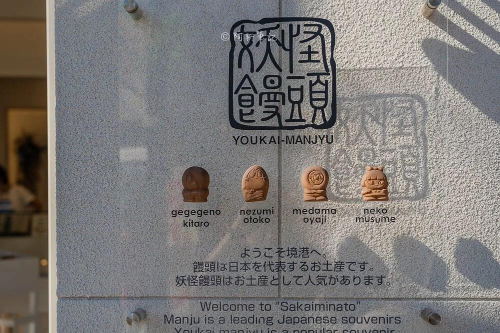 妖怪饅頭,鳥取妖怪饅頭,境港妖怪饅頭,妖怪大街美食,境港美食,境港伴手禮,鳥取旅遊,鳥取景點,鳥取自由行,日本旅遊,日本自由行