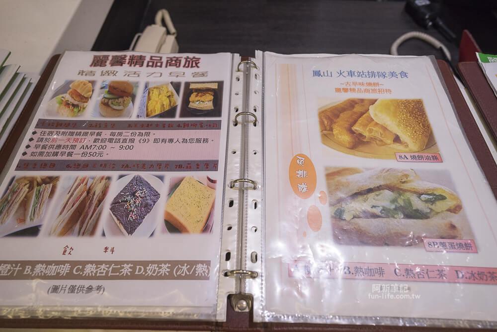 高雄麗馨商旅鳳山館-32
