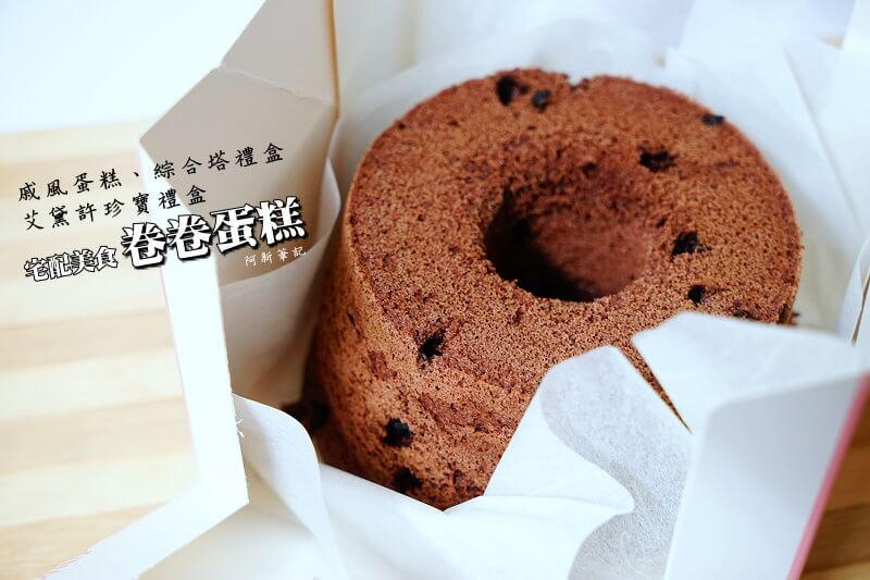 卷卷蛋糕-1