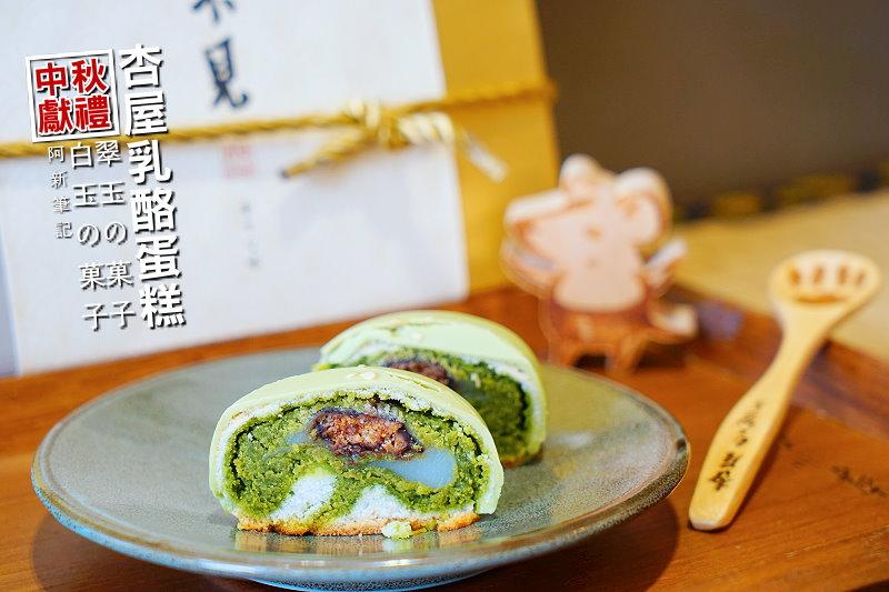杏屋乳酪蛋糕-01