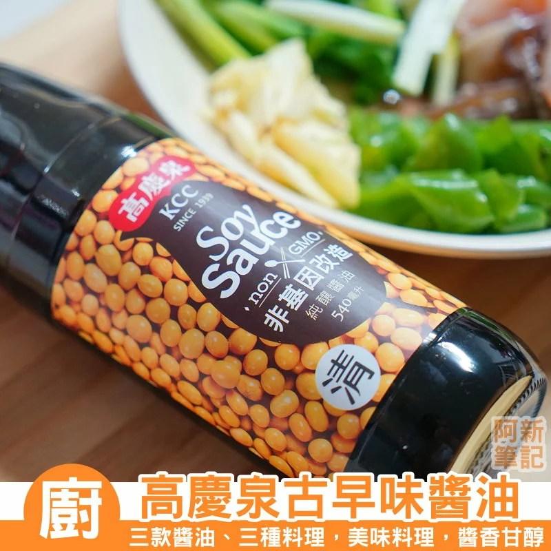 高慶泉古早味醬油-01
