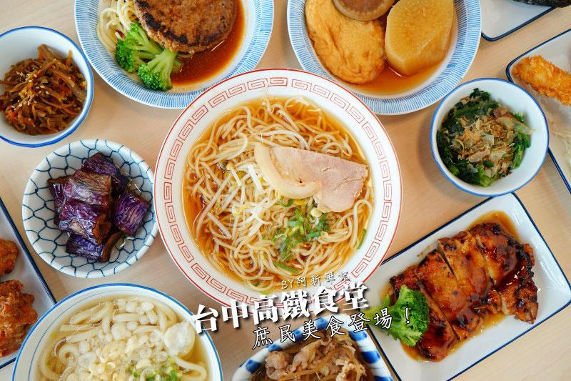 台中高鐵食堂-01
