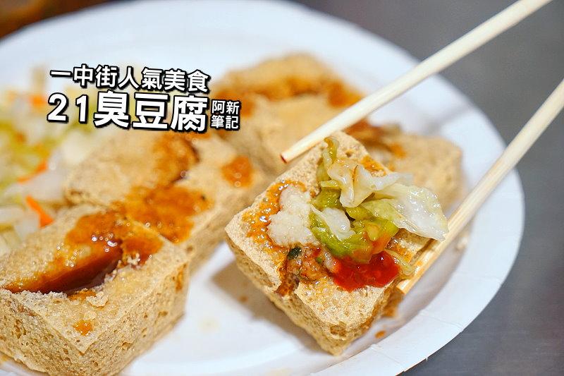 21臭豆腐-01