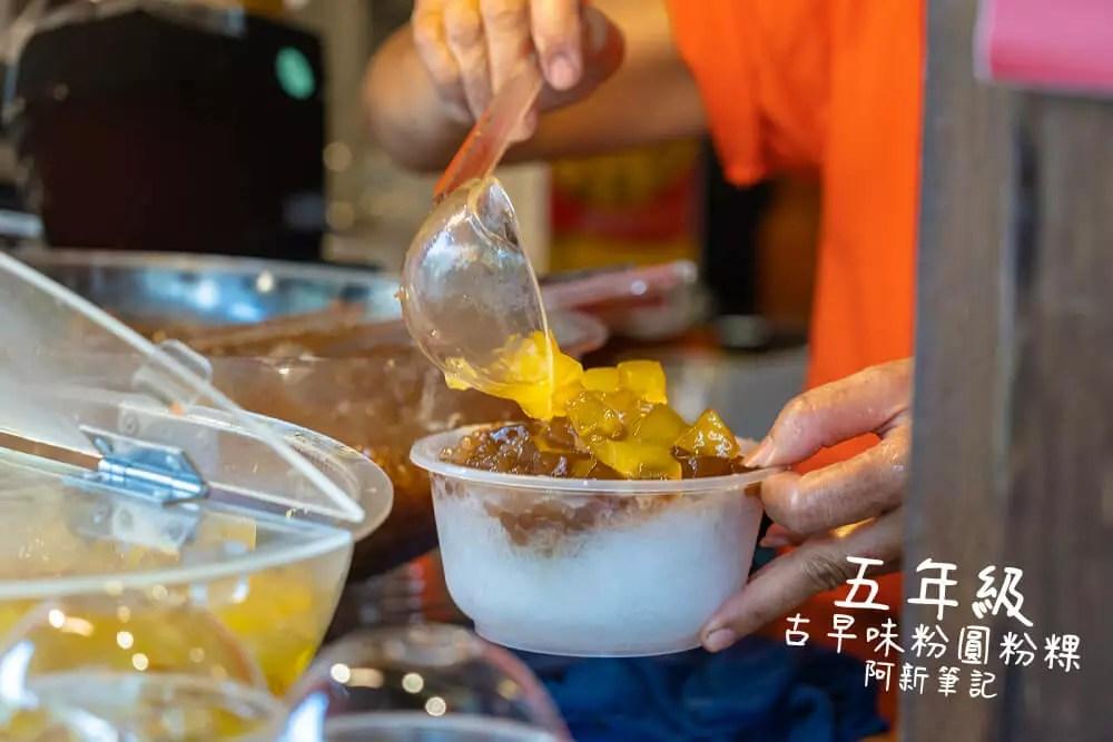 五年級古早味粉圓粉粿,五年級粉粿,一中五年級,台中五年級,一中粉粿,台中粉粿
