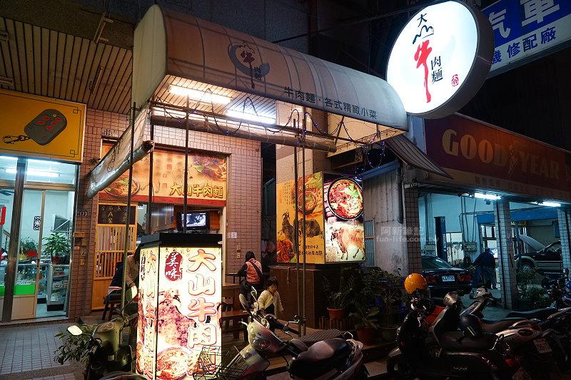 大山牛肉麵-02