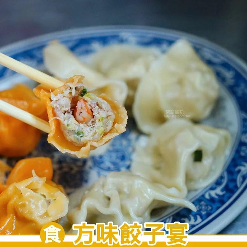 方味餃子宴-16