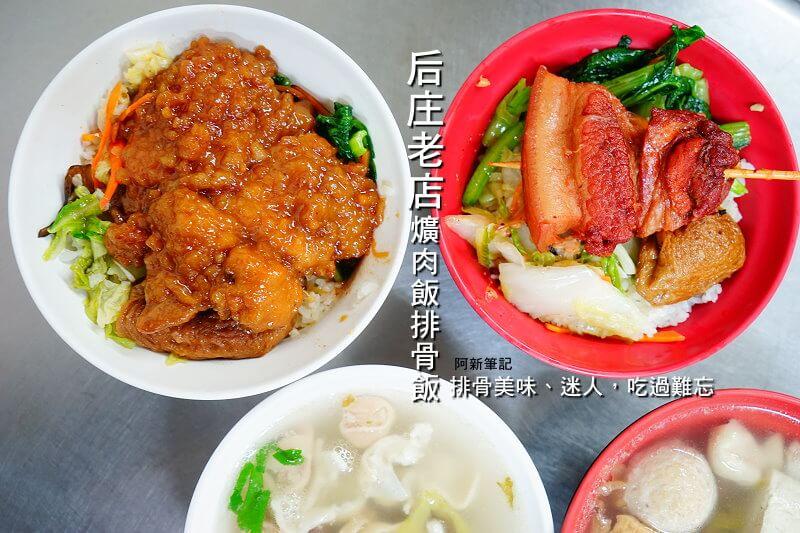 后庄老店爌肉飯排骨飯-1