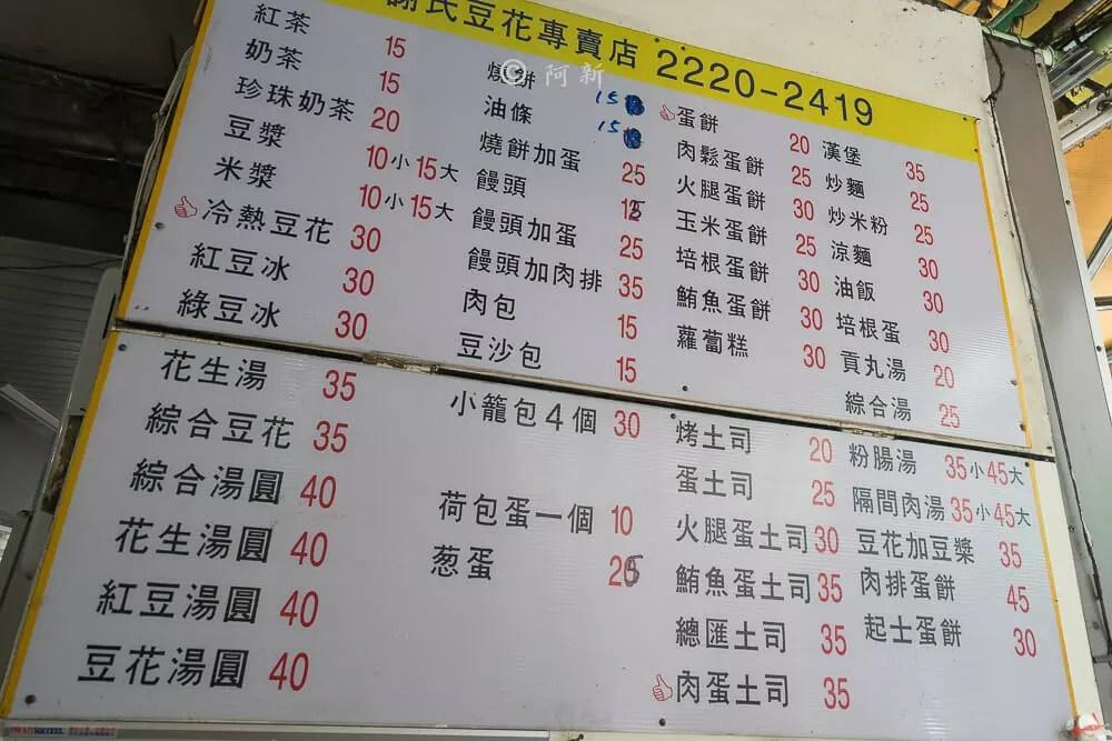 台中謝氏早點豆花專賣店-04