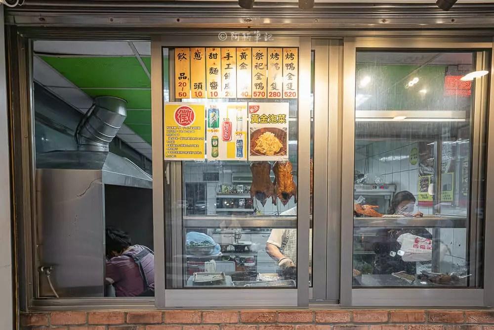 香福記,香福記烤鴨,台中香福記烤鴨,台中烤鴨