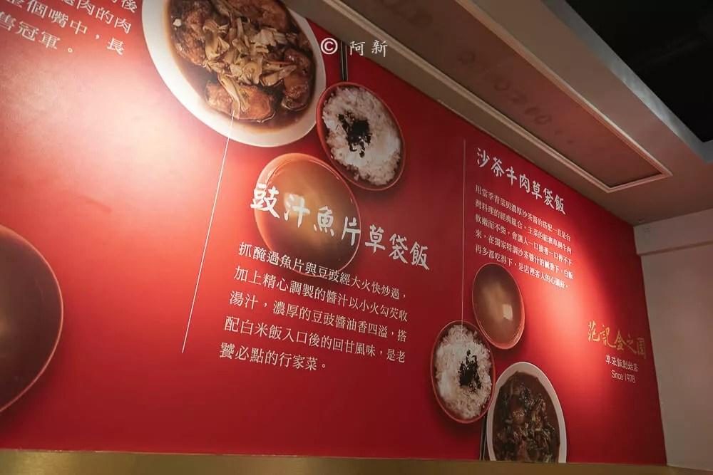 台中范記金之園草袋飯-24