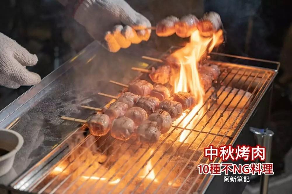 中秋烤肉,怎麼烤肉最好吃,怎麼烤肉才不會烤焦,怎麼烤肉最好吃,烤肉怎麼烤