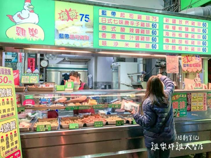 gi le fried chicken - 雞樂炸雞大智店|台中火車站旁炸雞店,有夠不起眼,但是好吃又平價,難怪客人還不少~
