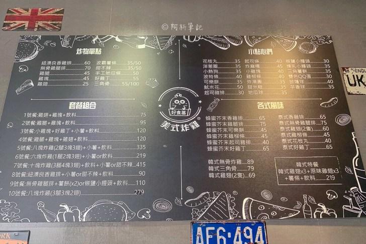 IMG 9317 - 好食基美式炸雞太平中興店│薄皮肉嫩又多汁,這間台中炸雞吃過沒?