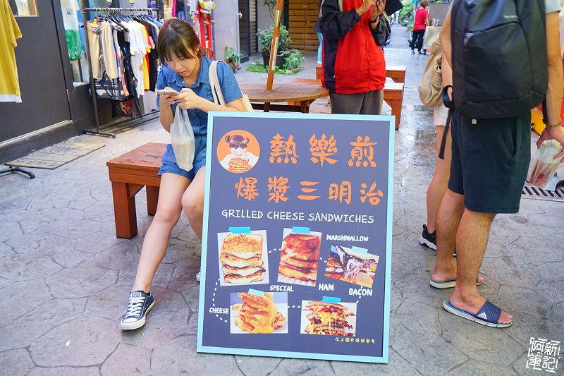 熱樂煎爆漿乳酪三明治一中店-03