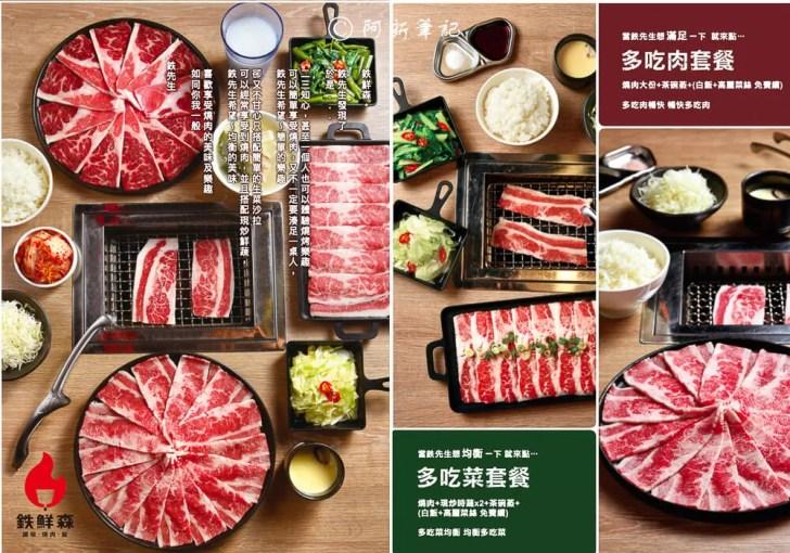 a001 - 熱血採訪│森森燒肉新品牌!台中第一間鉄鮮森!一人燒肉+鐵板燒的新鮮組合,還有限時買一送一