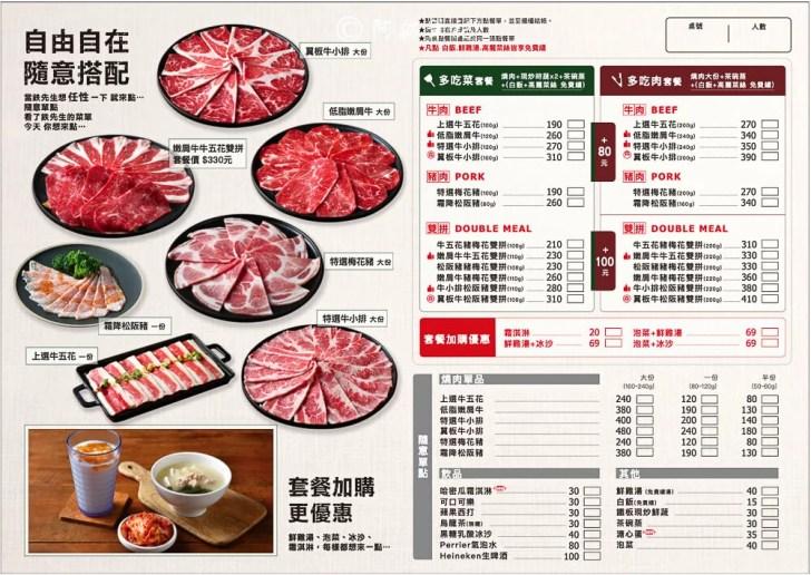 a002 - 熱血採訪│森森燒肉新品牌!台中第一間鉄鮮森!一人燒肉+鐵板燒的新鮮組合,還有限時買一送一