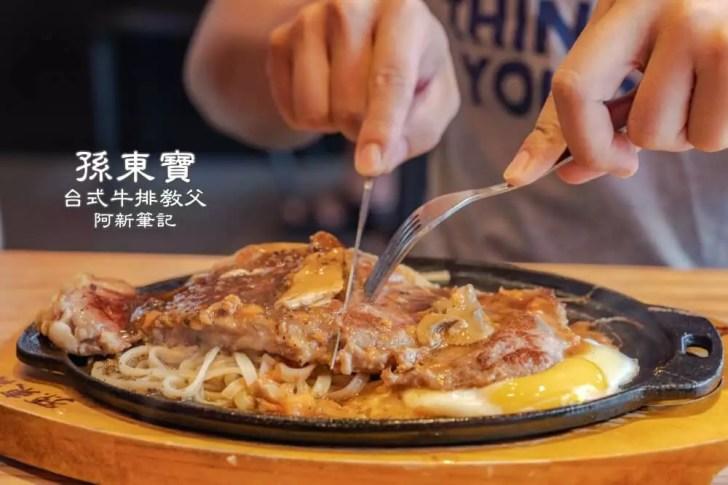 sun dong bao - 孫東寶牛排|台式牛排教父來啦!主打100%原肉呈現,牛排好吃,雞排就算了...